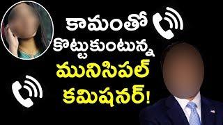 Choppadandi Municipal Commissioner Phone Conversation With Woman Employee   Dtv Telugu