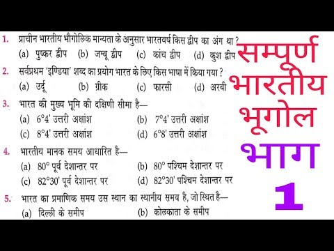 Indian Geography part 1/ Gk for railway group d , RPF and Alp loco pilot