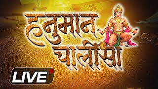 LIVE: हनुमान चालीसा पाठ | Hanuman Chalisa Chanting | Jai Hanuman Gyan Gun Sagar