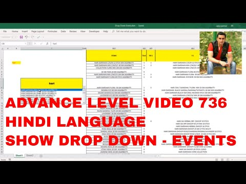 How to show drop down - VBA Events in Hindi - Super advance Project