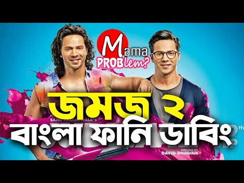 Xxx Mp4 Jomoj 2 Bangla Funny Dubbing Mama Problem New Bangla Funny Video 3gp Sex