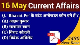 Next Dose #430   16 May 2019 Current Affairs   Daily Current Affairs   Current Affairs In Hindi