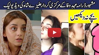 Alizeh shah Viral Video | Ehd e Wafa | Expose It