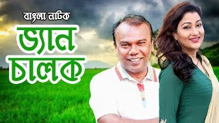VAN CHALOK | ভ্যান চালক । Fazlur Rahman Babu, Deepa Khandakar | Bangla Natok | Mou BD | 2018