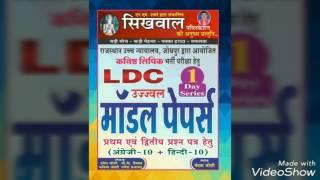 Rajasthan high court LDC hindi mock test 7