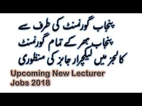 upcoming New Lecturer Jobs 2018