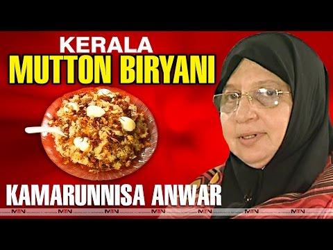 മട്ടന് ബിരിയാണി | MUTTON BIRIYANI | KAMARUNNISA ANWAR | DEVIKA
