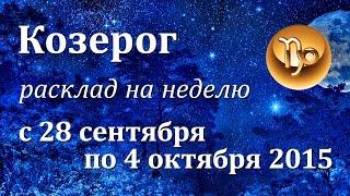 Гороскоп на неделю от Ольги Таевской | Гороскоп на сегодня ...