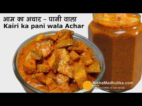 Raw Mango Pickle Pani Wala   कैरी का पानी वाला अचार   Aam Ka Pani Wala Achar
