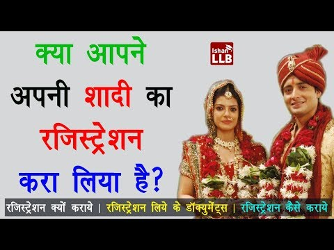 Marriage certificate Benefits in Hindi By Ishan