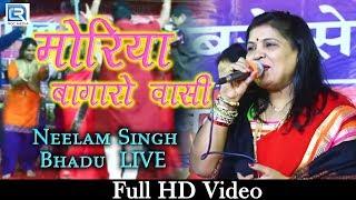देखिये नीलम सिंह की सुपरहिट प्रस्तुति - मोरिया बागारो वासी | Rajasthani New Song 2018 | Bhadu Live