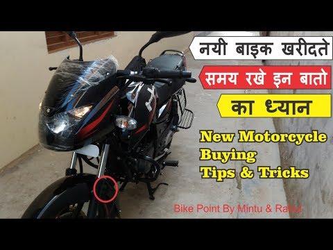 New Motorcycle Buying Tips & Tricks How To Purchase New Bike नयी बाइक लेते समय रखे इन बातो का ध्यान