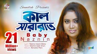 Baby Naznin - Kal Sararat Chilo  | কাল সারারাত ছিল । বেবী নাজনীন | Music Video