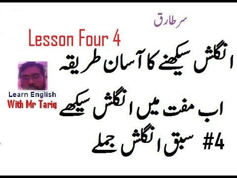 Lesson Four English Basic Sentences In Urdu Free Learn English Language through Video
