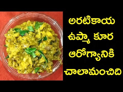 Aratikaaya upma koora | How to make raw banana curry in telugu | Aratikaya special recipes