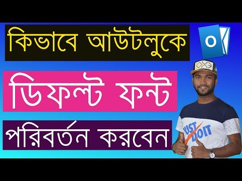 How To Change Default Font For New Messages In Microsoft® Outlook 2013 Lang Bengali