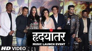 Hrudayantar Music Launch Event at the hands of Aishwarya Rai Bachchan
