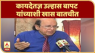 Pune | Constitution Expert Ulhas Bapat On President Rule Part 2 | ABP Majha