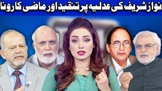 Think Tank With Syeda Ayesha Naaz - 18 February 2018 | Dunya News