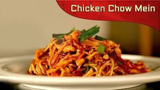 Chicken Chow Mein | Chinese Recipe | How To Cook Chinese Chicken Chow Mein