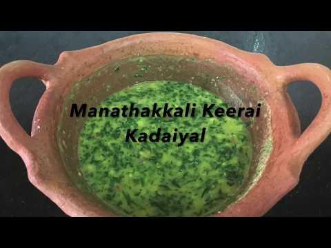 Manathakkali Keerai Kadaiyal | Keerai Masiyal | Manathakkali cures ulcers