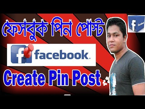 Facebook Pinned Post | ফেসবুক পিন পোস্ট |  How To Create Facebook Pin Post | Bangla Tutorial