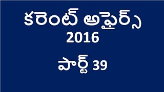 Current affairs in telugu part 39    కరెంట్ అఫైర్స్  2016