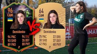 СОЗДАЛИ ДЕВУШКЕ КАРТОЧКУ ПО СКИЛАМ В FIFA 20!