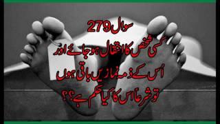 279 Marhomeen ki Qaza Namazay , Allama Syed Shah Turab ul Haq Qadri