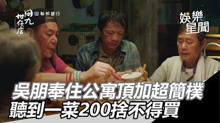 吳朋奉住公寓頂加超簡樸  聽到一菜200捨不得買|三立新聞網SETN.com