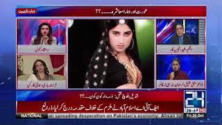 Mufti Khalil ur Rahman live show me lar paray