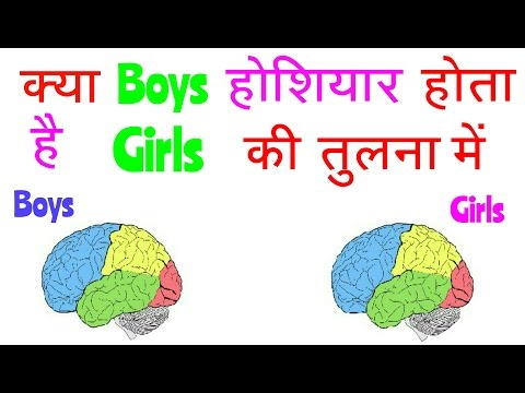 Are Boys smater then Girls ? (हिन्दी ) Boys are more Intelligent then girls ?