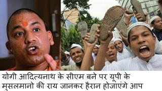 मुसलमानो पर योगी के तांडव का सच जानिए Muslimo Par Yogi Bhari