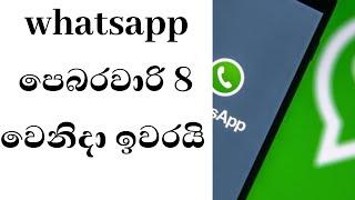 whatsapp new update -tech giant-facebook-sinhala version