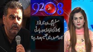 92 at 8 | Zaeem Qadri to contest elections against Hamza Shehbaz  | 21 June 2018 | 92NewsHD