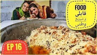Download Afghan Street Food - Sheryakh & Qabuli / دیگدان و تنور - شیریخ مزه دار و قابلی وطنی با مریم Video