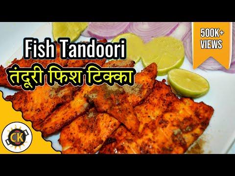 Fish Tandoori Authentic | Fish Tikka Punjabi Recipe by Chawla's kitchen Episode #243