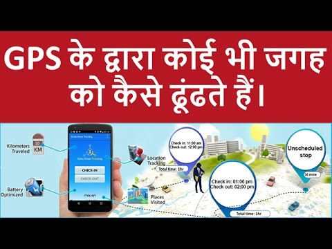 How to Use GPS and Find Location Where You Want to Go Using GPS Tracker [Hindi/Urdu]