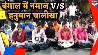 Download बंगाल में नमाज के विरोध में BJP युवा मोर्चा, बीच सड़क पढ़ी हनुमान चालीसा Video