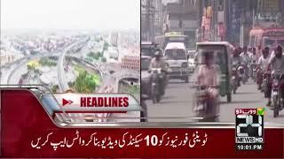 News Headlines | 10:00 PM | 15 July 2018 | 24 News HD