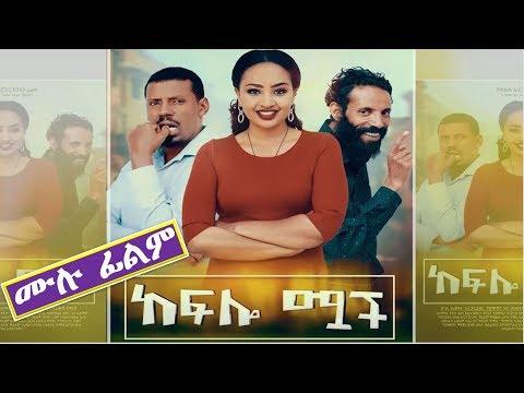 Xxx Mp4 ከፍሎ ሟች Ethiopian Movie Keflo Muach 2019 Kefelo Muach 3gp Sex