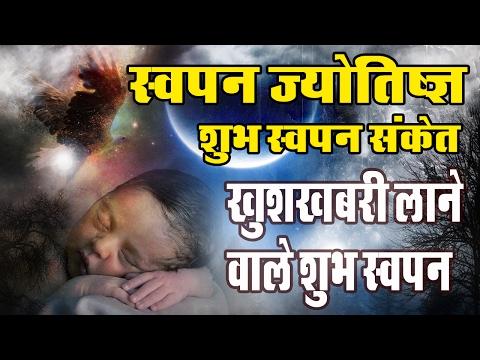 स्वप्न फल lal kitab खुशखबरी देने वाले सपने Sapne Dekhne Ka Matalab