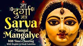 Most Powerful Durga Mantra 108 Times   दुर्गा मंत्र   Sarva Mangal Mangalye   Devi Mantra