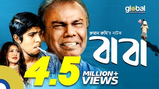 Baba | বাবা | Tawsif, Fazlur Rahman Babu, Kajol Suborna | Global TV Online | Special Eid Natok