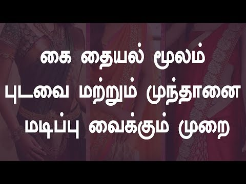 saree tips in tamil | how to make saree pleats with hand stitching | saree wearing tips in tamil