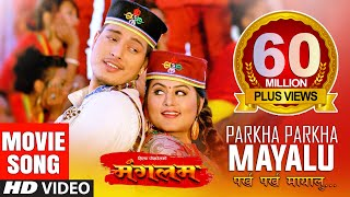 Parkha Parkha Mayalu by Krishna Kafle | Nepali Movie MANGALAM Song Ft. Shilpa Pokharel, Puspa Khadka