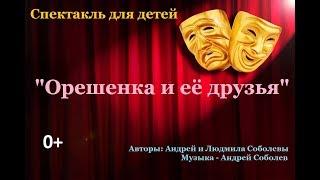 """Спектакль """"Орешенка и её друзья. Новогодние приключения"""" 2 состав"""
