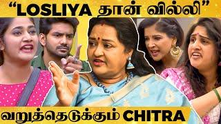 Cinema Chance-காக தான் CHERAPPA! - Kavin & Losliya-வின் உண்மை முகத்தை கிழிக்கும் Actress Chithra