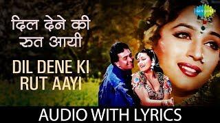 Dil lene ki rut aayi with lyrics | दिल लेणे कि रूट आई के बोल | Rishi Kapoor | Madhuri Dixit
