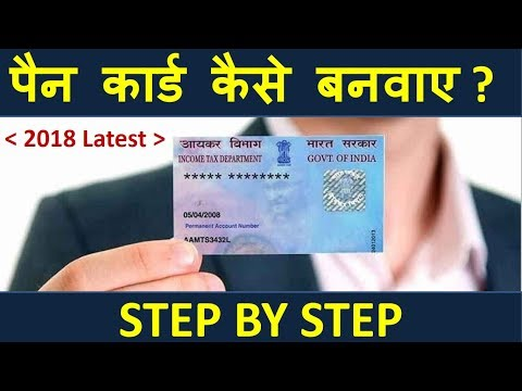 How to Make PAN Card | Step by Step Full Guide (Hindi)